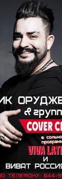 Афиша Новороссийск.jpeg