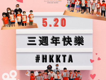 【#HKKTA日誌】2021.5.20 我們三歲了!