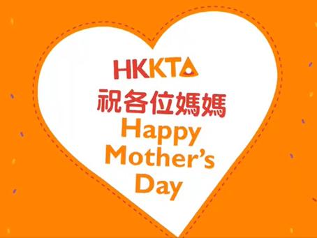 【#HKKTA日誌】 2021.5.9 祝天下媽媽母親節快樂