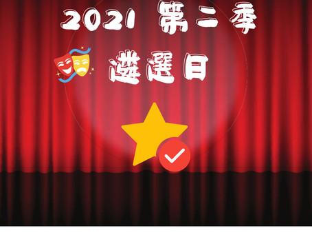 【#HKKTA日誌】2021.5.18 2021年第二季遴選日