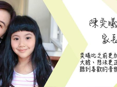 [#HKKTA心底話2019] 第二回: 奕曦比之前更加開心、大膽、想法更正面。 我是陳奕曦家長. Irene Wong