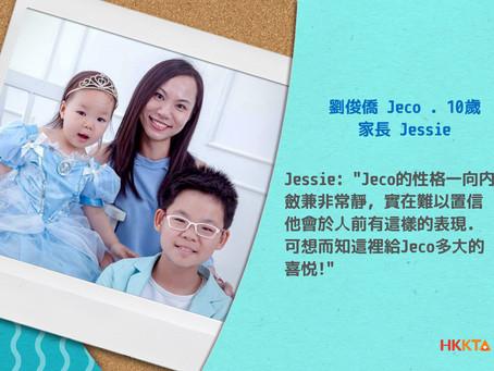 [HKKTA心底話]第三回: 我是劉俊僑Jeco