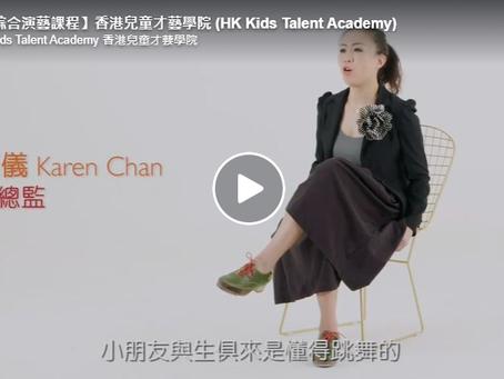 【HKKTA皇牌課程TalentKids】舞蹈總監 - 陳嘉儀