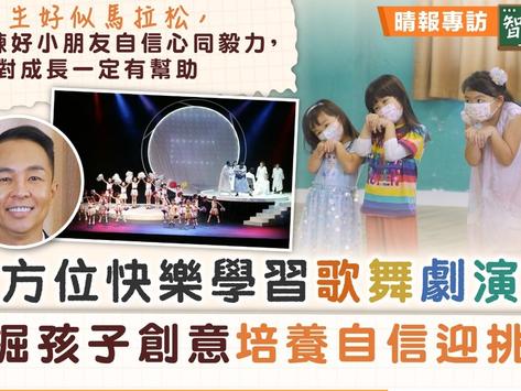 【媒體推介】晴報專訪 - 全方位快樂學習歌舞劇演說 發掘孩子創意培養自信迎挑戰