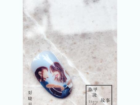 指甲說故事Story of Nails/ 016
