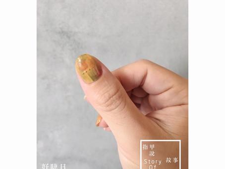 指甲說故事Story of Nails|026