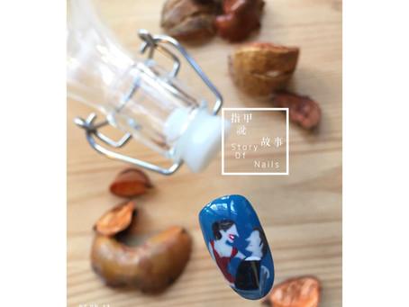 指甲說故事Story of Nails/ 023