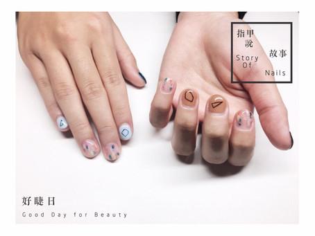 指甲說故事Story of Nails/ 019