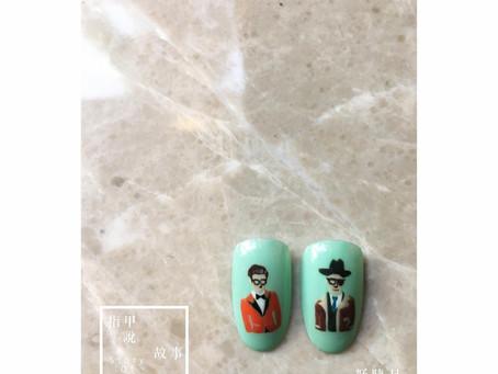 指甲說故事Story of Nails|028