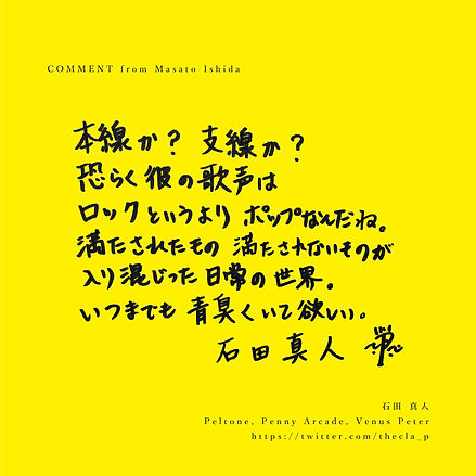 swallow_comm_ishida.jpg