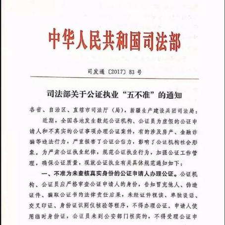 兩岸文書認證-司法部關於公證執業「五不准」的通知