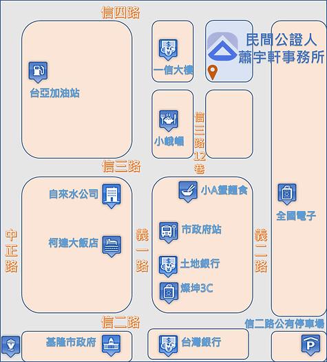 如何前往基隆民間公證人事務所地圖