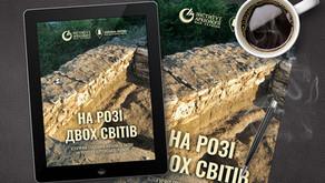 Монографія Інституту археології НАНУ