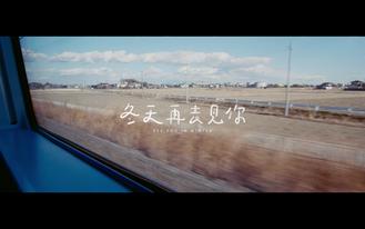 冬天再去見你 MV完整版釋出!Release Tour Coming Soon!