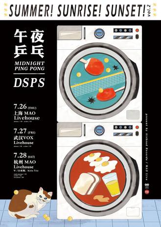 SUMMER!SUNRISE!SUNSET! vol.2 午夜乒乓 & DSPS 夏季巡演