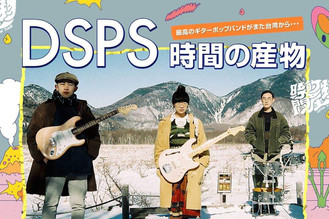 """""""New Interview""""DSPS (11/21 new album release) message for JAPAN TOUR"""