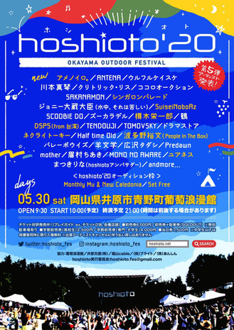DSPS岡山野外音樂祭「hoshioto'20」出演決定