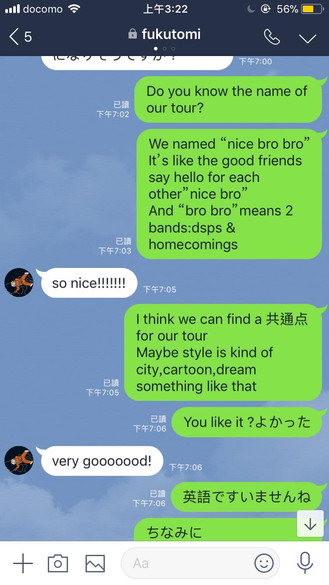 「關於Nice Bro Bro的二三事」01