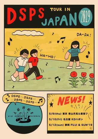 DSPS五月日本巡演決定!DSPS LIVE in JAPAN 2019 spring