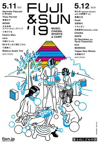 『FUJI & SUN'19』DSPS出演決定!