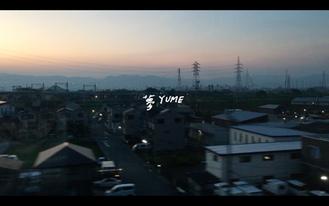 夢 YUME(Official Lyric Video)is out!