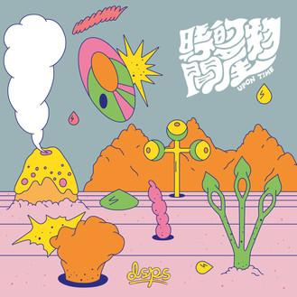 DSPS成軍以來首張專輯「時間的產物」即將在日本發行 / DSPSデビューフルアルバム「時間の産物」日本でのリリースが決定