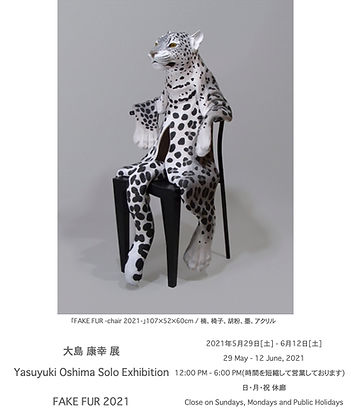 大島 康幸 展 Yasuyuki Oshima Solo Exhibition  FAKE FUR 2021