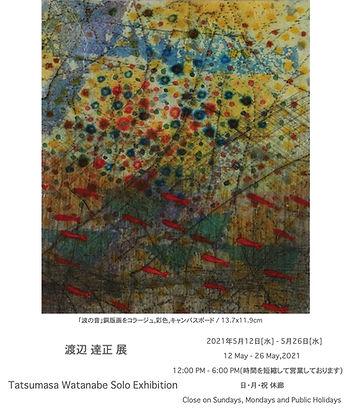 渡辺 達正 展 Tatsumasa Watanabe Solo Exhibition