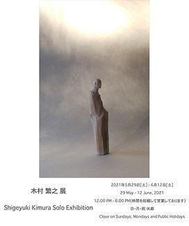 木村 繁之 展 Shigeyuki Kimura Solo Exhibition