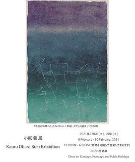 小原 馨 展 Kaoru Obara Solo Exhibition