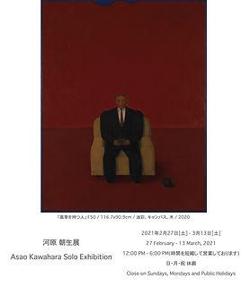 Asao Kawahara Solo Exhibition