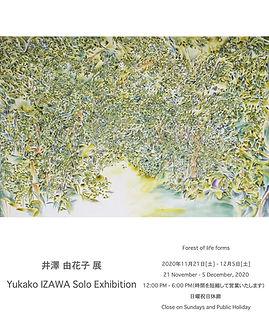 井澤 由花子–ギャラリー椿