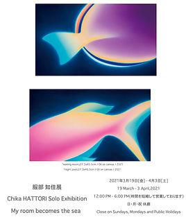 服部 知佳展 Chika HATTORI Solo Exhibition