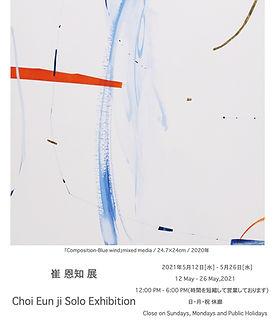 崔 恩知 展 Choi Eun ji Solo Exhibition