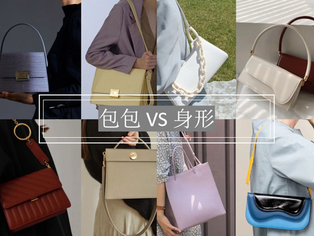 到底应该选择什么样的包包??