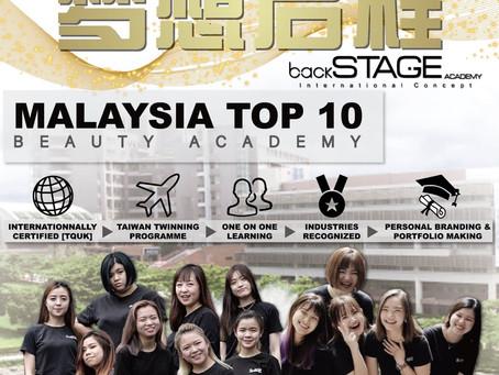 全马TOP 10 美妆学院