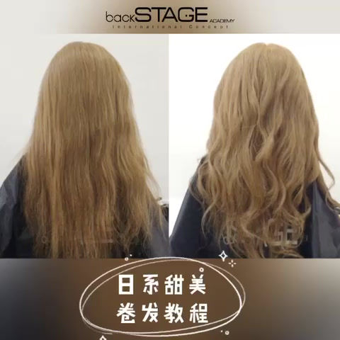 发型篇。日系甜美卷发