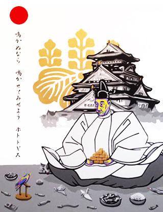 Hideyoshi Toyotomi