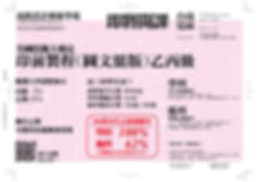 2018_印前製程證照課_即將開課_A4_全國&即測_2018_107_過關率_