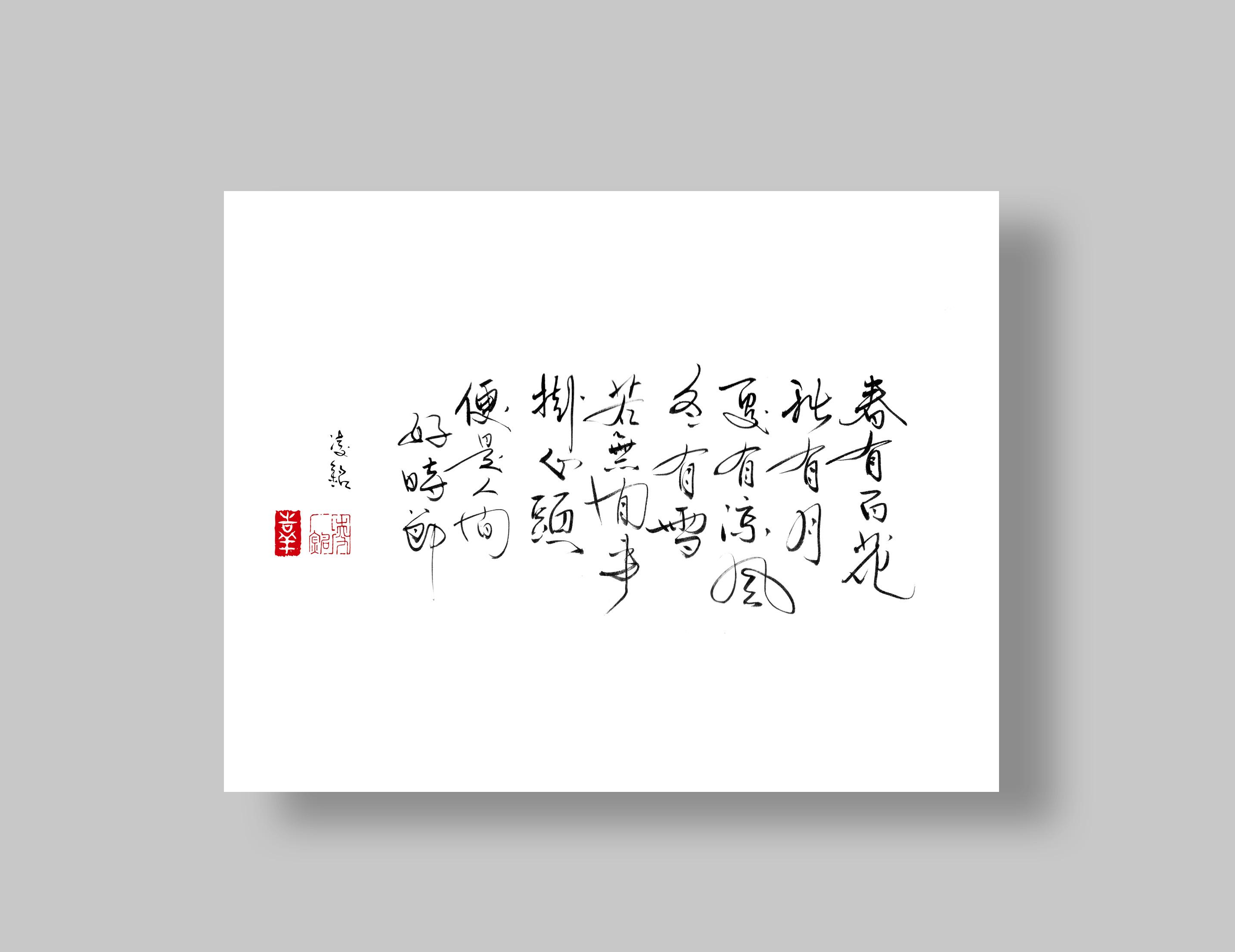 春有百花秋有月_凌銘.jpg
