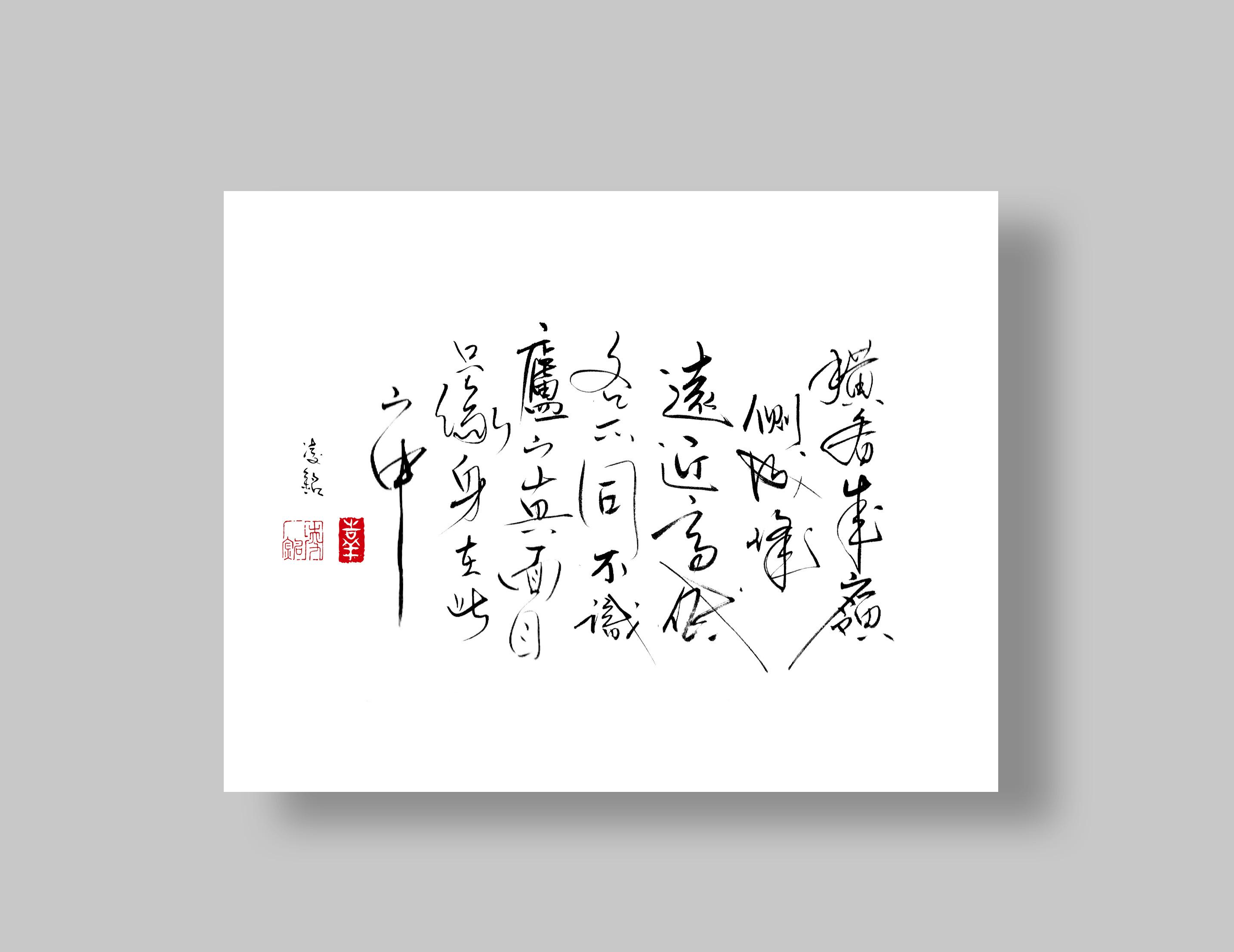 橫看成嶺側成峰_凌銘.jpg