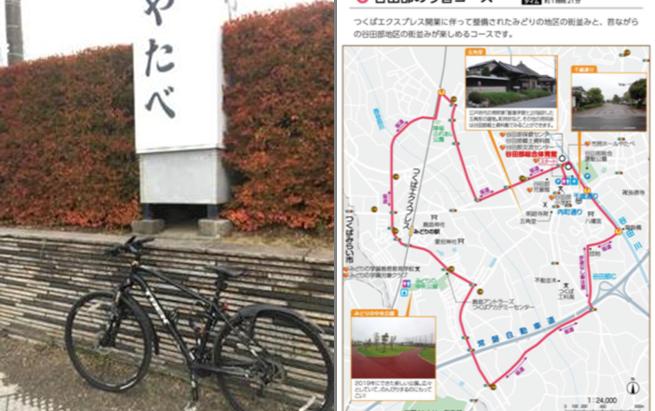 谷田部・みどりののジョギングコースをサイクリングしてみた