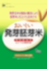 おいしい発芽胚芽米