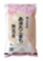 岡山県産あきたこまち(無洗米)