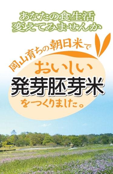 岡山育ちの朝日米でおいしい発芽胚芽米をつくりました