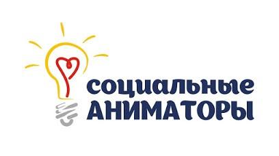 Пройдёт вторая онлайн-встреча российской сети социальных аниматоров