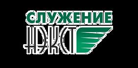 Логотип Служение-НЭКСТ_edited_edited.png