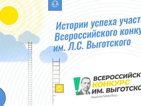 Рыбаков Фонд подвел итоги конкурса им. Л.С. Выготского