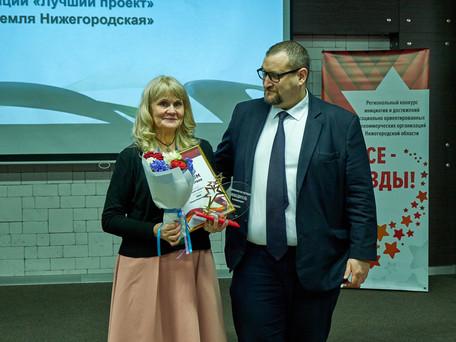 Подведены итоги Конкурса инициатив и достижений СОНКО Нижегородской области «Все – звезды!»