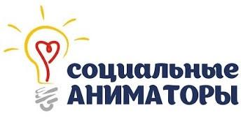 Стартовал прием заявок на Третий Общероссийский Конкурс социальных аниматоров «ГЕРОИ ИЗМЕНЕНИЙ»